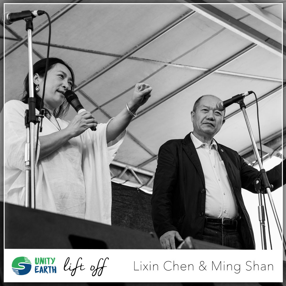 Lixin-Chen-Ming-Shan-UNITY-EARTH-LIFT-OFF